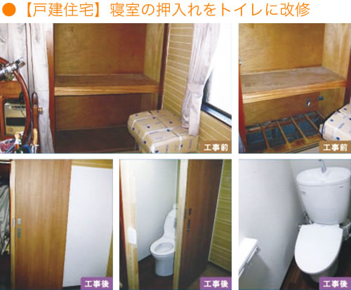 【戸建住宅】寝室の押入れをトイレに改修