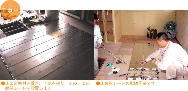 ●床に断熱材を敷き、下地を張り、その上に床暖房シートを設置します。●床暖房シートの配線作業です