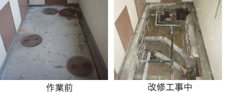 排水管工事