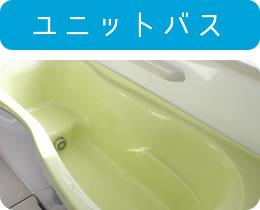 洗面・洗濯