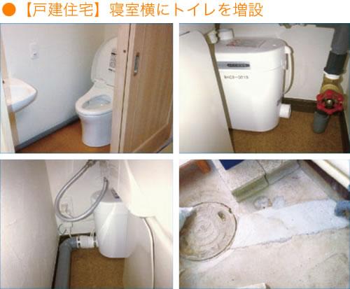 【戸建住宅】寝室横にトイレを増設