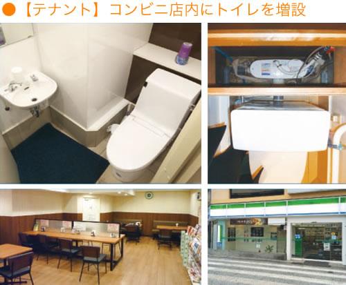 【テナント】コンビニ店内にトイレを増設