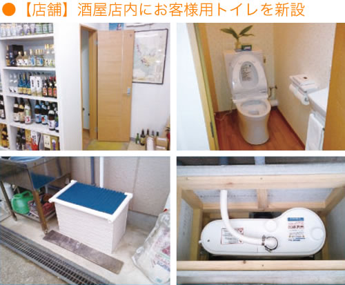 【店舗】酒屋店内にお客様用トイレを新設