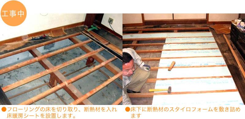 ●フローリングの床を切り取り、断熱材を入れ床暖房シートを設置します。●床下に断熱材のスタイロフォームを敷き詰めます