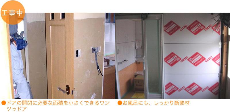 ●ドアの開閉に必要な面積を小さくできるワンツゥドア●お風呂にも、しっかり断熱材
