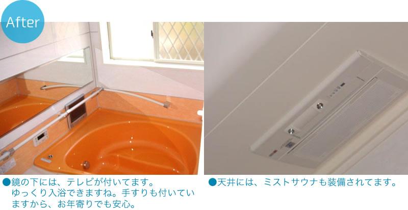 ●鏡の下には、テレビが付いてます。ゆっくり入浴できますね。手すりも付いていますから、お年寄りでも安心。●天井には、ミストサウナも装備されてます。