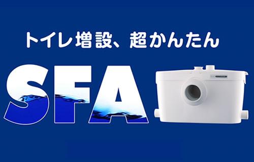トイレ増設、超簡単 SFA