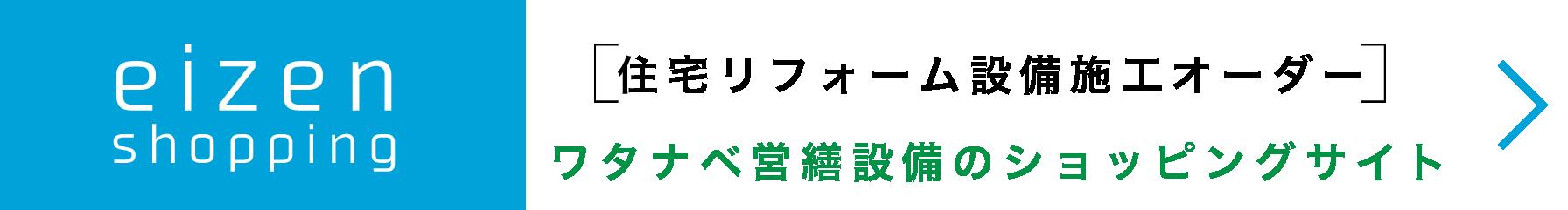 ワタナベ営繕設備のショッピングサイト