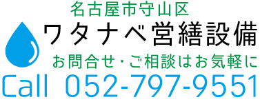 有限会社ワタナベ営繕設備 お問合せ・ご相談はお気軽にどうぞ 電話 052-797-9551